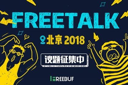 【4月9日截止】议题征集中   2018 FREE TALK北京站 ,想听什么?你说了算!