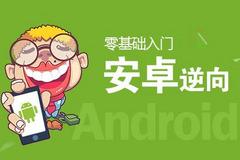 Android逆向进阶(7)——揭开Hook的神秘面纱