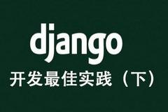 Django开发最佳实践(下)