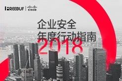 福利 |「2018企业安全年度行动指南」限量免费获取