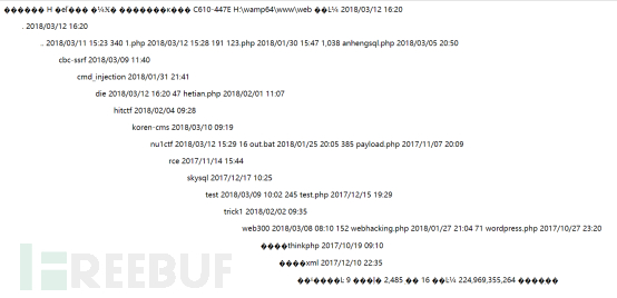 代码注入总结---20180312第二次批注最终2848.png