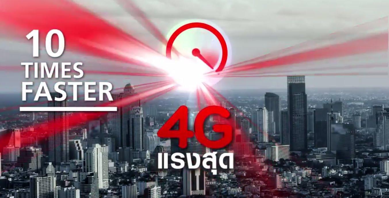 泰国最大的4G移动运营商TrueMove H遭遇数据泄露