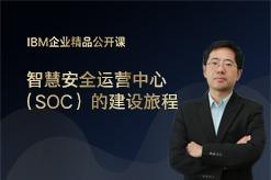 【已结束】构建和运行SOC的最佳实践 | FreeBuf企业精品公开课 × IBM