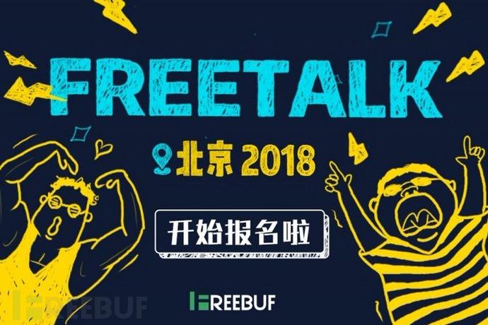2018 FreeTalk北京站开放报名 | 5.20,技术奇境等你来嗨