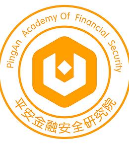 平安金融安全研究院
