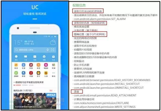 UC浏览器的权限列表