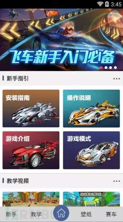 """QQ飞车""运行界面"