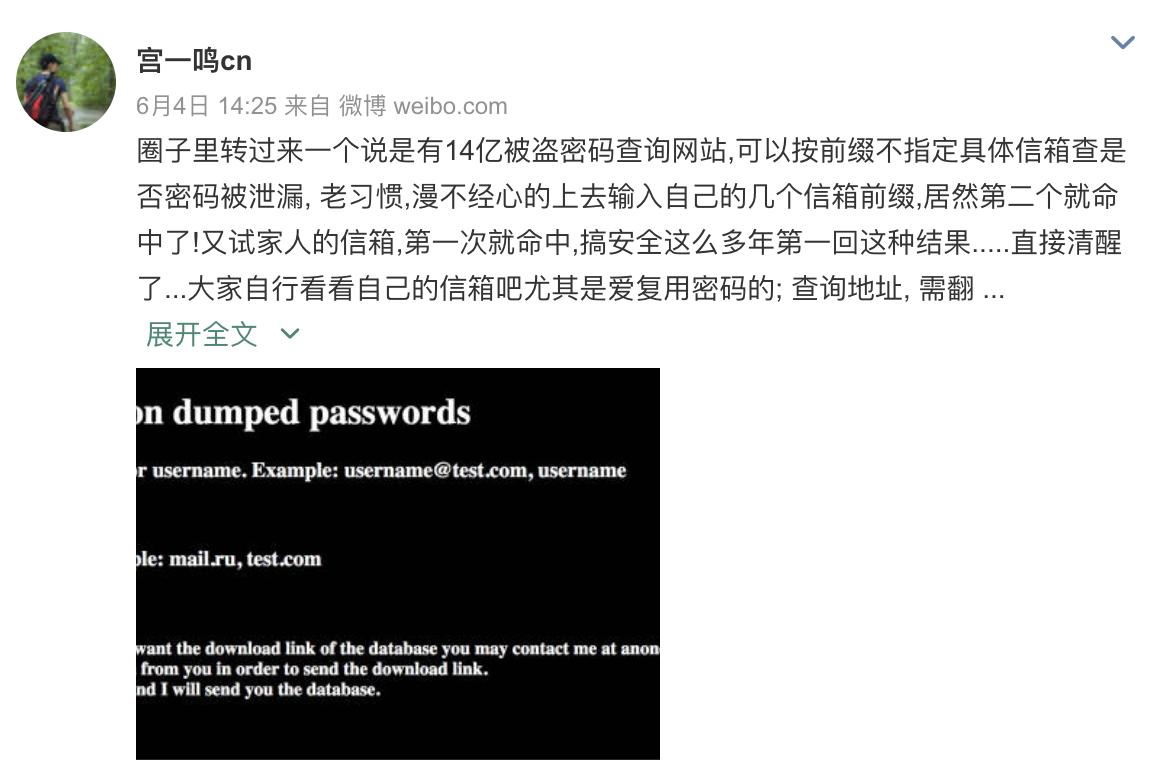信息安全 | 14亿邮箱泄露密码明文信息查询网站惊现网络,一个很强的社工库