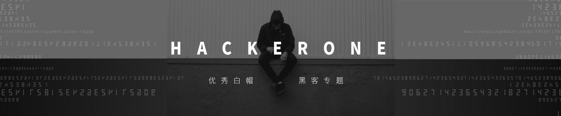Hackerone优秀白帽黑客专题