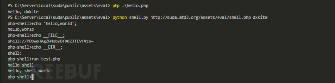 php-shell.png