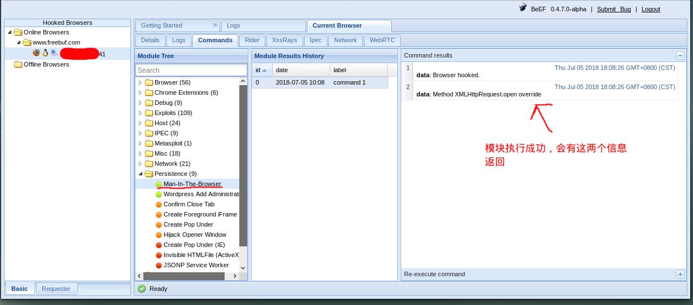 安全研究 | 浏览器攻击框架BeEF Part 3:持续控制