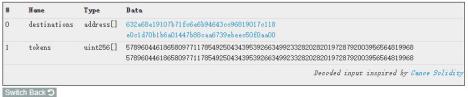 漏洞分析 | 浅析AMR智能合约批量转账溢出漏洞