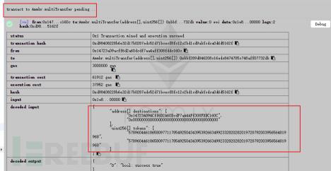漏洞分析 | 浅析AMR智能合约批量转账溢出漏洞-孤独常伴