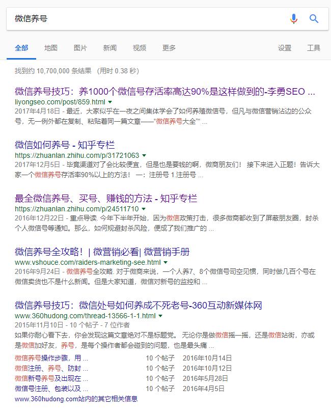 """微信仓促更新,黑产加速圈钱,""""微信号""""黑市规模接近40亿"""