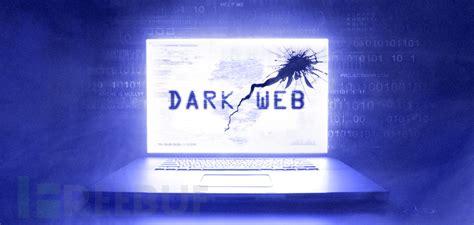 暗网和加密聊天室情报将有助于预测黑客行为