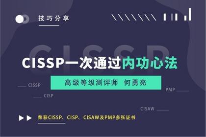 【明日首播|精品公开课】CISSP一次通过内功心法 | 成为CSO的第一步
