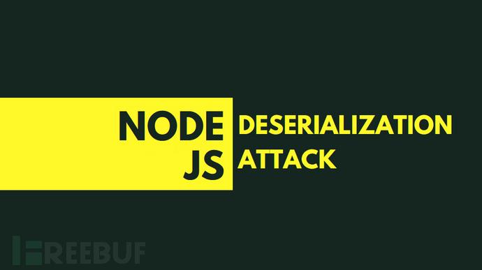 记一次Node.Js反序列化攻击