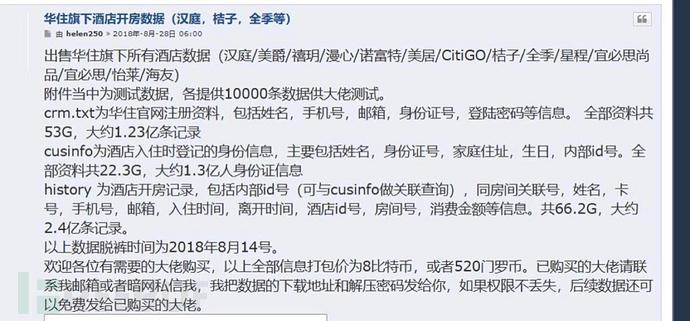 快讯 | 华住旗下酒店上亿条用户数据在暗网售卖,包含重要身份信息及开房记录