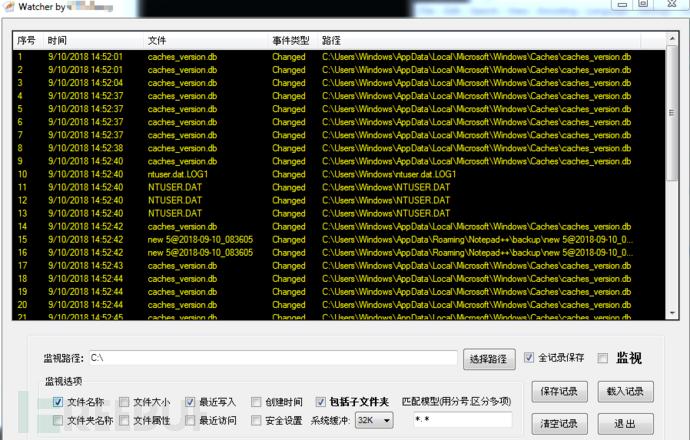 文件监控软件