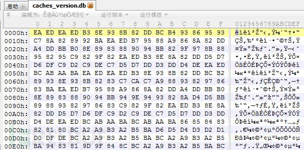 疑似加密的记录文件
