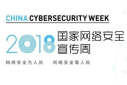 【FB TV】一周「BUF大事件」:2018年網絡安全宣傳周;上海警方通報,華住集團信息泄露嫌疑人被抓獲;新蛋網用戶信用卡數據泄漏