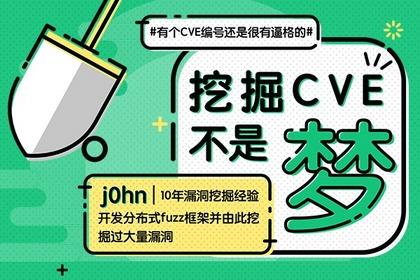 【今日开课】【精品公开课】斩获CVE的三步修炼法(首节课程仅售1元)