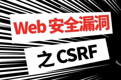 前端安全系列(二):如何防止CSRF攻击?
