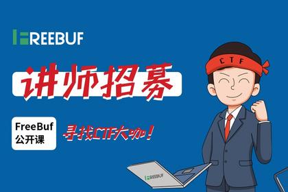 100%课程收益,FreeBuf公开课全网寻找CTF讲师
