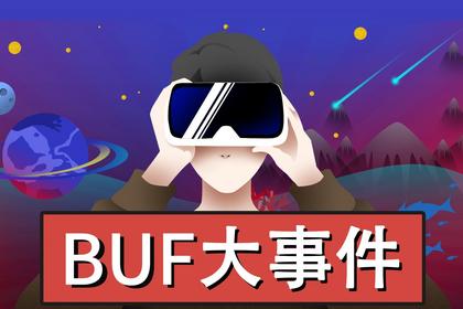 BUF大事件丨新型冠状病毒疫情专题
