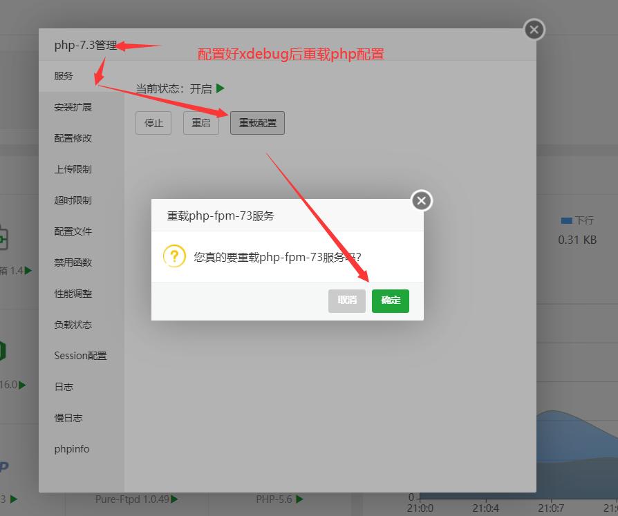 重载配置+重启PHP服务