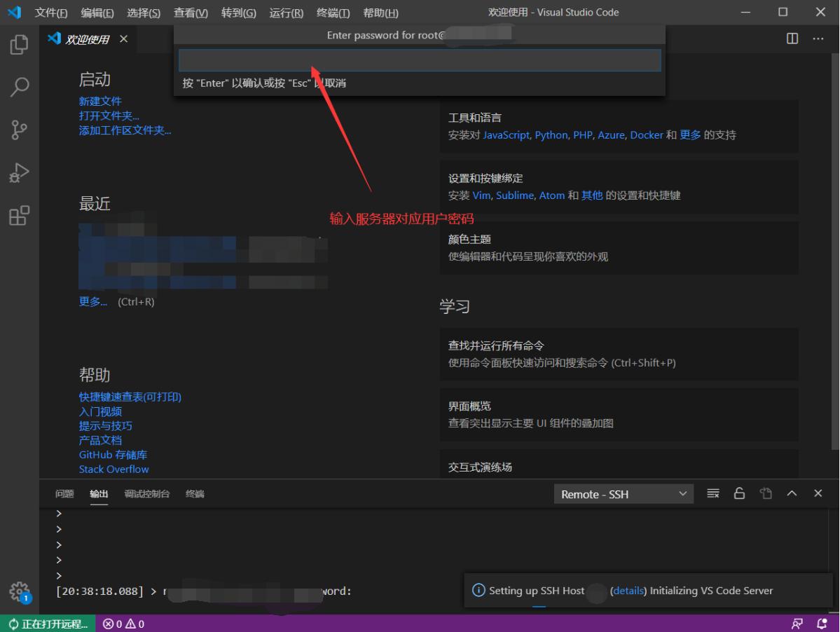 输入远程服务器密码