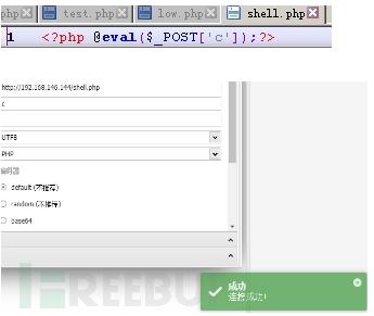 Mysql注入写Shell读文件总结插图(15)