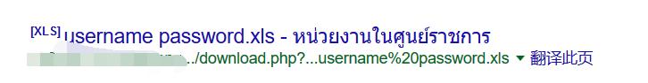 Google Hacking:你的信息刺探利器