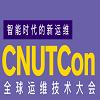 CNUTCon上海2018圆满举办,共话运维技术发展新趋势