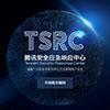 """国内首家!腾讯""""TSRC安全情报平台""""免费开放"""