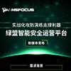 实战化攻防演练支撑利器:绿盟智能安全运营平台新版本发布