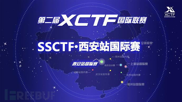 XCTF中文.jpg