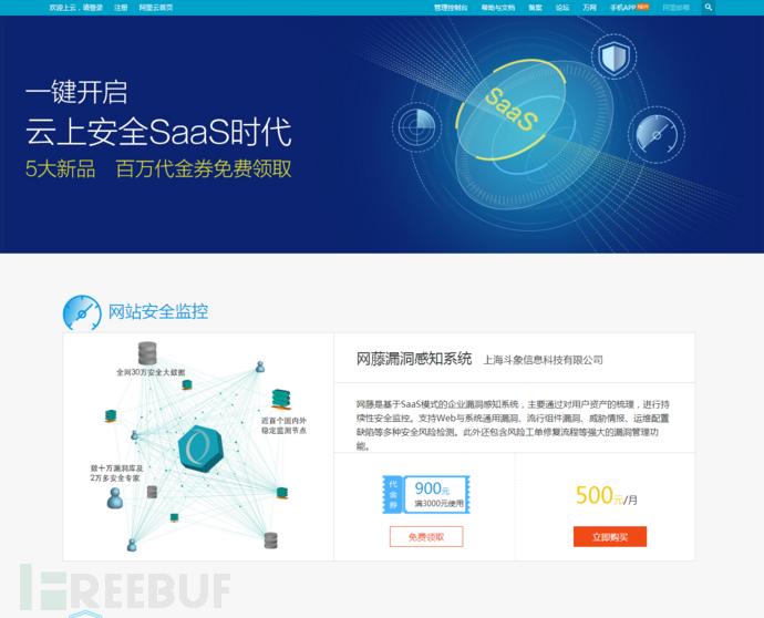 阿里云-云办公-安全频道-活动.png
