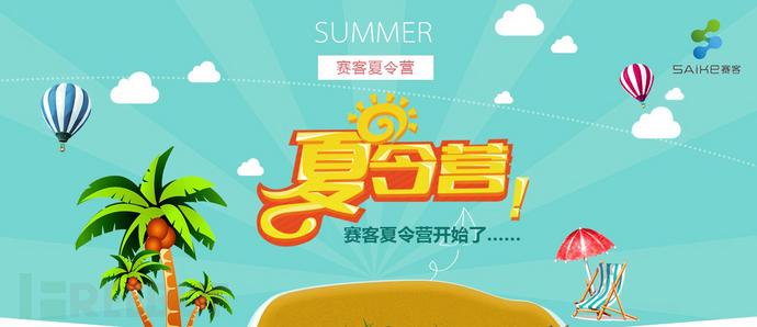 赛客网络安全夏令营.png