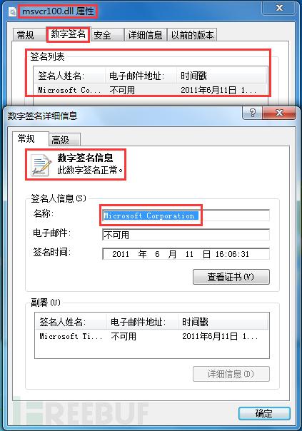 微软库文件的数字签名