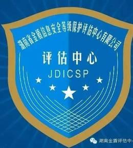 湖南省金盾信息安全等级保护评估中心有限公司