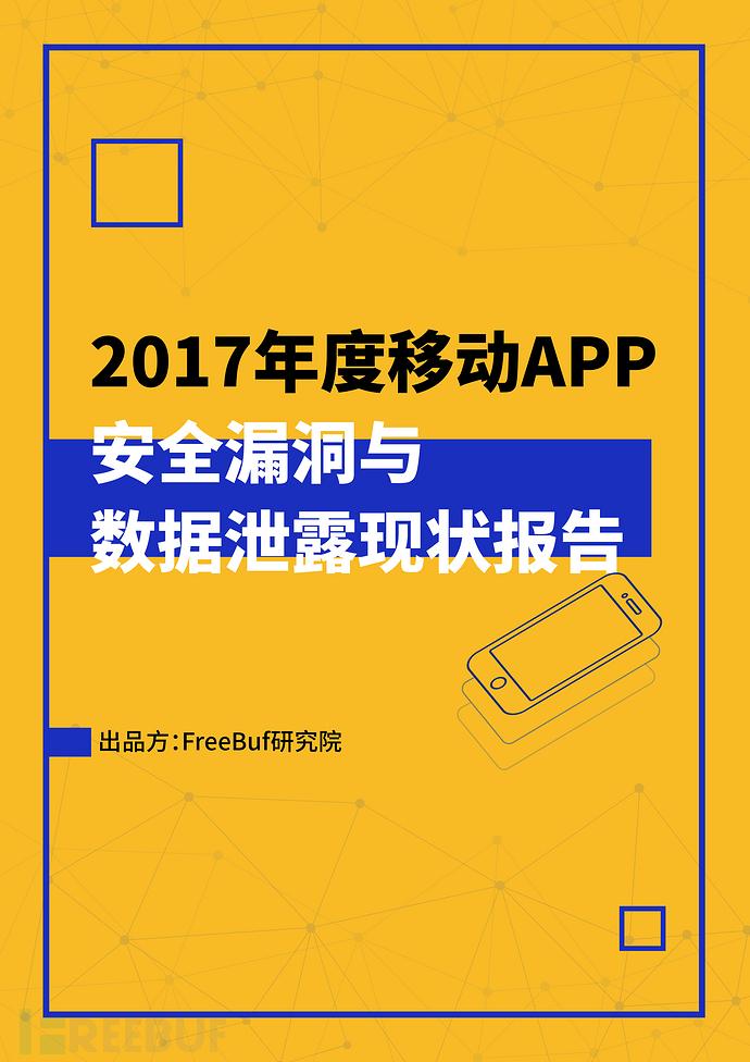 移动安全报告cover_封面.png