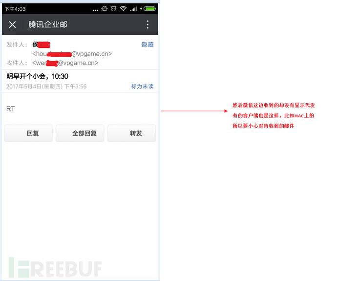 微信邮件收件页面.png