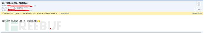 伪造邮件1.png