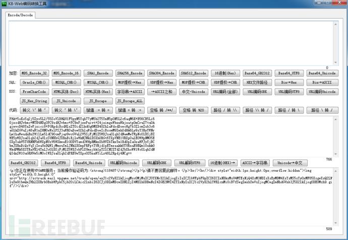 邮件编码页.png
