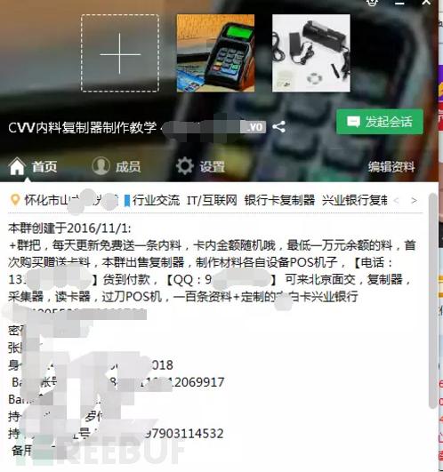 某盗刷银行卡QQ群.png
