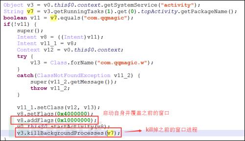 图4-5  置顶窗口和kill进程代码