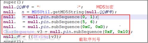 图4-19  截取MD5加密字符串