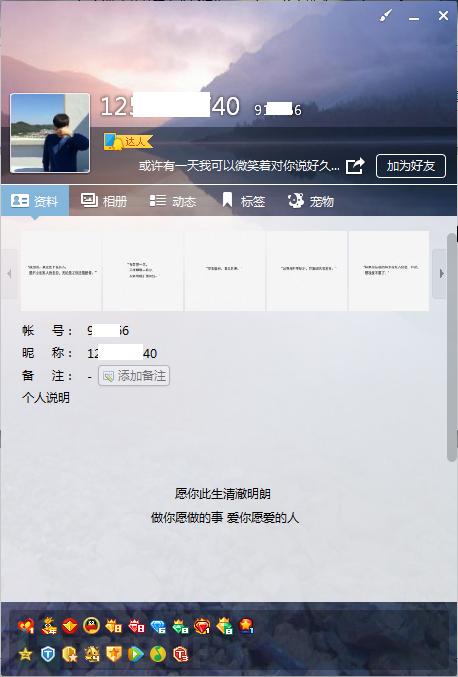 图4-37  QQ号码信息