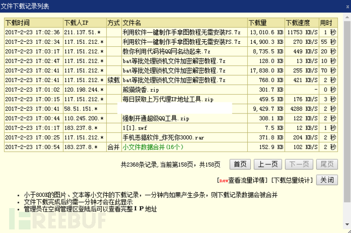 图4-41  网盘应用下载记录